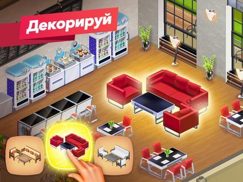 Моя кофейня — ресторан мечты скриншот 9