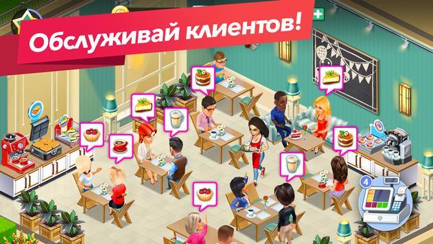 Моя кофейня — ресторан мечты скриншот 1