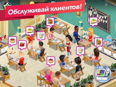 Моя кофейня — ресторан мечты скриншот 13