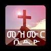 Ethiopian Mezmur Videos icono