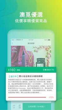 澳覓 screenshot 3