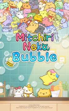 MitchiriNeko Bubble~Pop & Blast puzzle~ screenshot 18