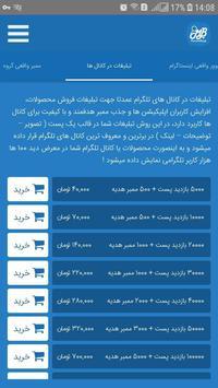 خرید ممبر تلگرام - خرید فالوور اینستاگرام poster