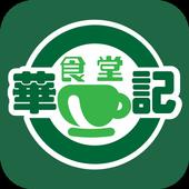 華記食堂 icon