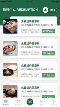 華記食堂 screenshot 1