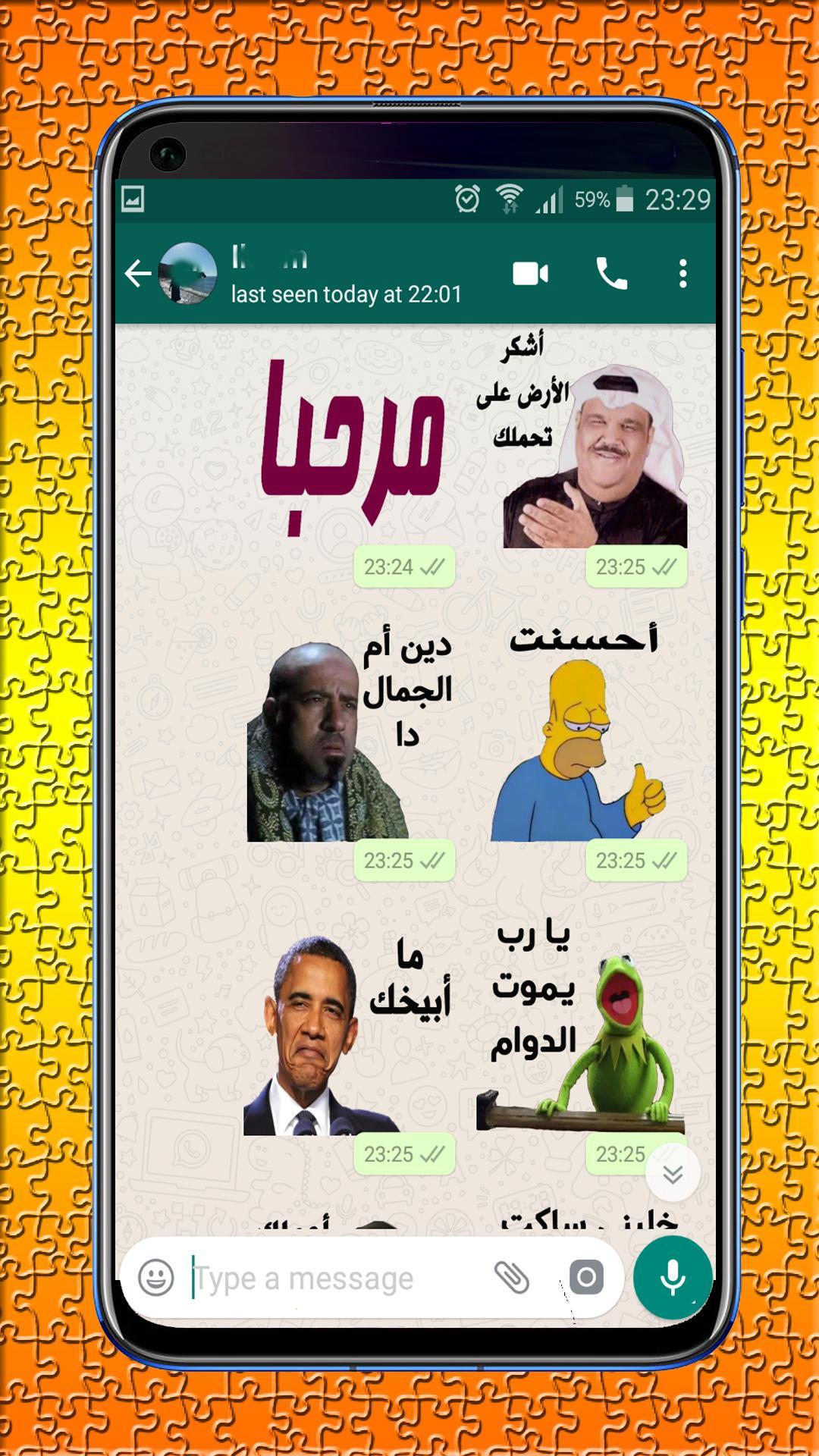 ملصقات واتساب عربية For Android Apk Download