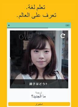 تعلم اللغات مع Memrise: الإنجليزية، الإسبانية، .. تصوير الشاشة 4