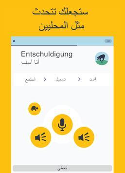 تعلم اللغات مع Memrise: الإنجليزية، الإسبانية، .. تصوير الشاشة 6