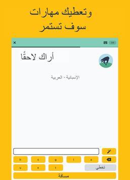 تعلم اللغات مع Memrise: الإنجليزية، الإسبانية، .. تصوير الشاشة 7