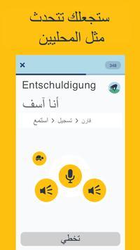 تعلم اللغات مع Memrise: الإنجليزية، الإسبانية، .. تصوير الشاشة 2