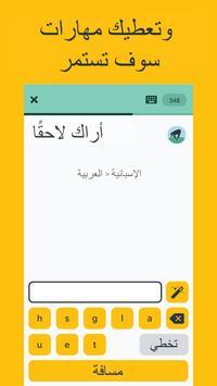 تعلم اللغات مع Memrise: الإنجليزية، الإسبانية، .. تصوير الشاشة 3