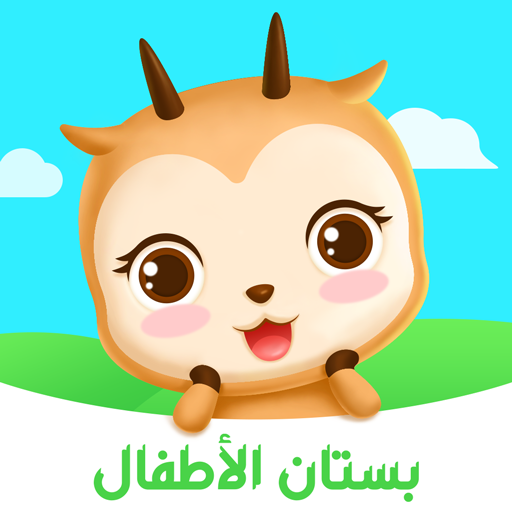 Download بستان الأطفال – Bostan For Android 2021