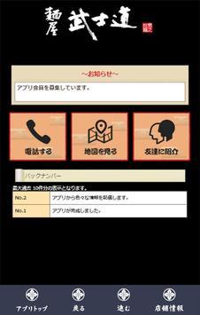 麺屋武士道 poster