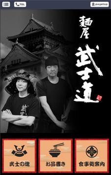 麺屋武士道 screenshot 1