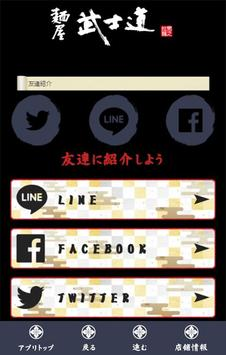 麺屋武士道 screenshot 2