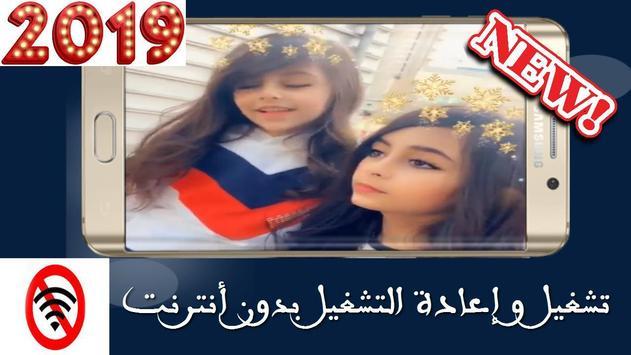 جدبد مقالب المحبوبة وله السحيم وأختها غادة - 2019 screenshot 10