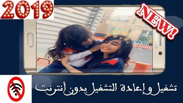 جدبد مقالب المحبوبة وله السحيم وأختها غادة - 2019 screenshot 11