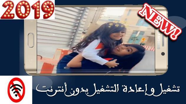 جدبد مقالب المحبوبة وله السحيم وأختها غادة - 2019 screenshot 12