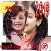 أجمل أنشودات زينة عواد و رندة  صلاح - 2019 圖標