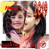 أجمل أنشودات زينة عواد و رندة  صلاح - 2019 Zeichen