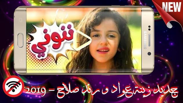 أجمل أنشودات زينة عواد و رندة  صلاح - 2019 Screenshot 11