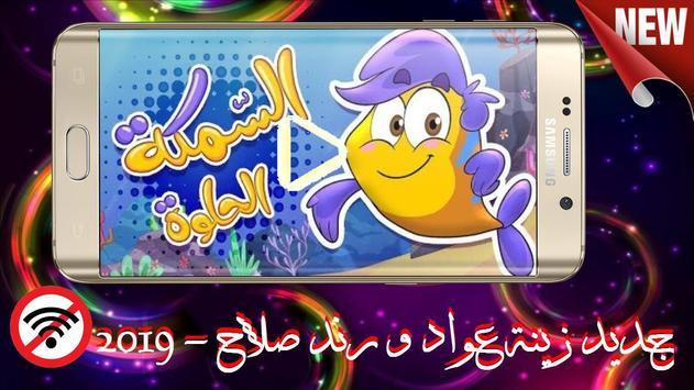 أجمل أنشودات زينة عواد و رندة  صلاح - 2019 Screenshot 13