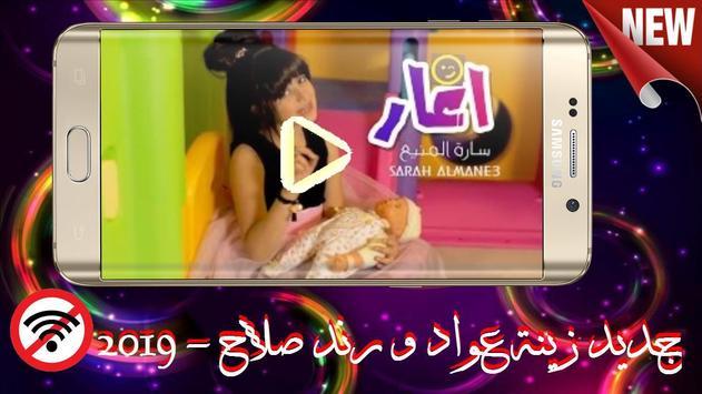 أجمل أنشودات زينة عواد و رندة  صلاح - 2019 Screenshot 1