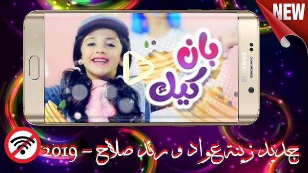 أجمل أنشودات زينة عواد و رندة  صلاح - 2019 Screenshot 2