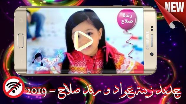 أجمل أنشودات زينة عواد و رندة  صلاح - 2019 Screenshot 7