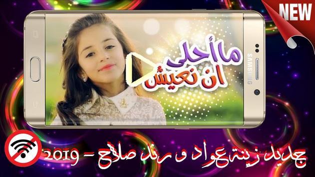أجمل أنشودات زينة عواد و رندة  صلاح - 2019 Screenshot 8
