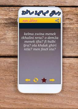 رسائل صباحية ساخنة screenshot 3