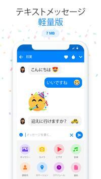 Messages Light ポスター
