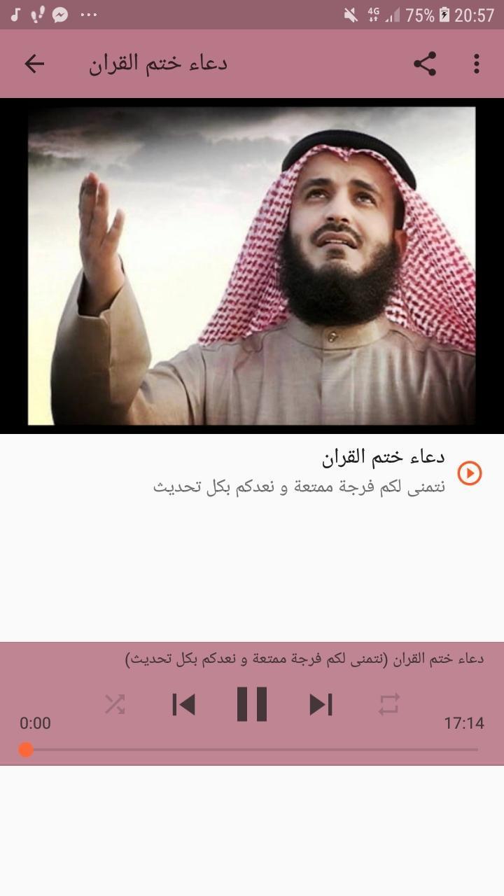 دعاء ختم القرآن العفاسي 12