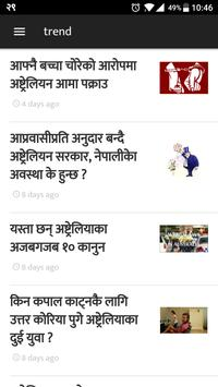 Global Nepalipatra App screenshot 1