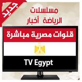 تلفاز مصر  | Tv Egypt icon