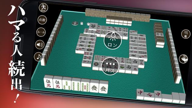シンプル麻雀3D/初心者から楽しめる完全無料のAI対戦麻雀ゲームアプリ screenshot 13