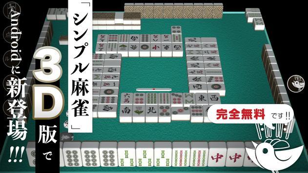 シンプル麻雀3D/初心者から楽しめる完全無料のAI対戦麻雀ゲームアプリ screenshot 6