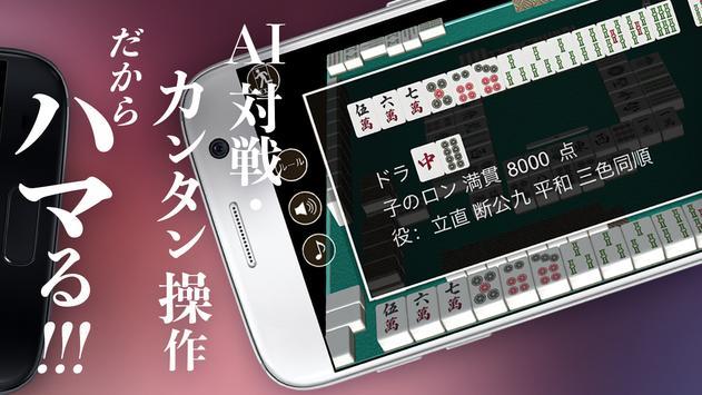 シンプル麻雀3D/初心者から楽しめる完全無料のAI対戦麻雀ゲームアプリ screenshot 8