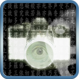 霊音カメラ