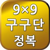 구구단 정복 icon