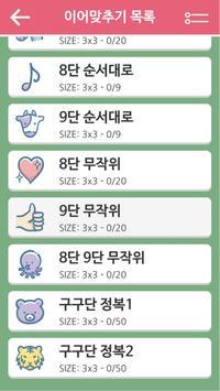 구구단 정복 screenshot 3