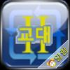 교대근무달력(나는교대자다2) icon