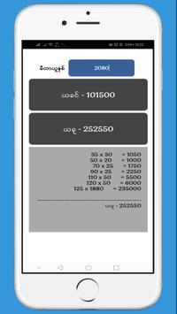 Myanmar Meter Bill screenshot 3
