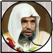محاضرات الشيخ سعيد بن مسفر icon
