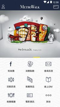 大江購物中心 海報