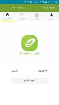 المطاعم - المستتخدم screenshot 1