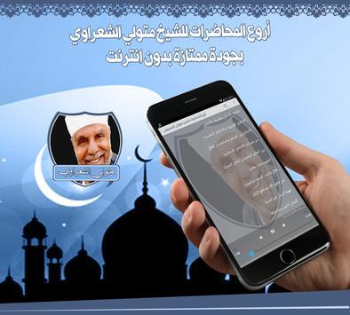 Metwally Al - Sharaoui sermons without Net screenshot 5