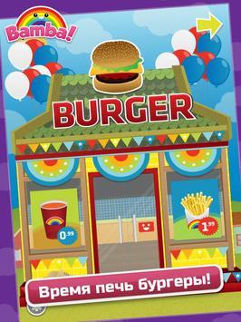 Bamba Burger постер