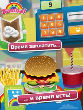 Bamba Burger скриншот 14