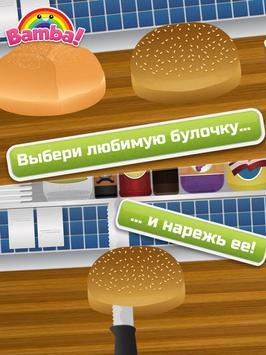 Bamba Burger скриншот 1